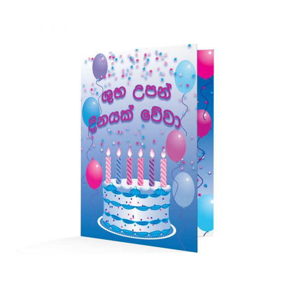 Happy Birthday-Sinhalese